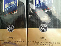 Кофе молотый Himmel Kaffee Gold, 500 г