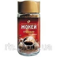 Кофе растворимый сублимированый ЖОКЕЙ ТРИУМФ стекло (95г)
