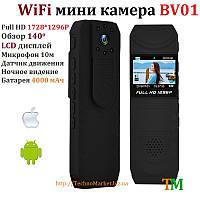 WiFi мини камера BV01 (Body Camera)