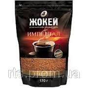 Кофе растворимый сублимированый ЖОКЕЙ ИМПЕРИАЛ мягкая упаковка (75г)