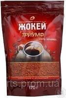 Кофе растворимый сублимированый ЖОКЕЙ ТРИУМФ мягкая упаковка (150г)