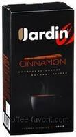 Кофе молотый JARDIN (ЖАРДИН) Cinnamon, 150 гр., вакуум .