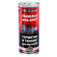 Герметик и тюнинг для АвтоКПП  с SMT2 Hi-Gear (444мл) HG7018