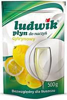 Рідина для миття посуду Ludwik лимон /саше/ 500 г /15 уп /