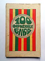 100 фирменных блюд. Одесский трест ресторанов. 1973 год