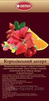 Чай Gemini Королевский Десерт листовой ( 500 гр)