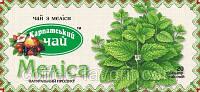 """Чай Карпатский """"Мелиса"""" пакетированный 20 Х 1,4 гр"""