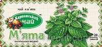 """Чай Карпатский """"Мята"""" пакетированный 20 Х 1,4 гр"""