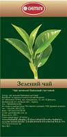 Чай зеленый Gemini листовой ( 500 гр)