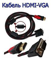 Видео кабель VGA/DVI 2 ферит. 10 м