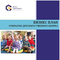 Бизнес-план детский учебный центр (готовый бизнес-план)