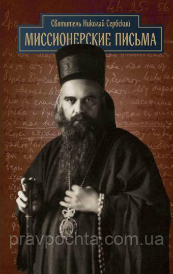 Миссионерские письма. Святитель Николай Сербский (Велимирович)