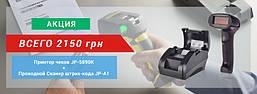 Принтер чеков JP-5890K + Проводной сканер штрих-кодов JP-A1
