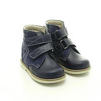 Ботиночки (Берегиня) -1113 синие