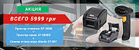 Принтер чеков JP-5890K + Беспроводной сканер штрих-кодов Alanda CT007 + Принтер печати этикеток XP-360B, фото 1