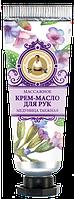 "Крем-масло для рук РБА ""Массажное""  30 мл"