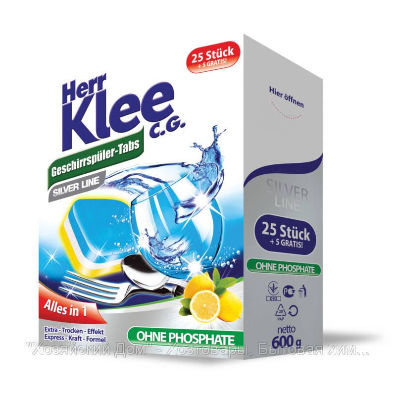 """Таблетки для посудомоечных машин """"Herr Klee"""" 30 шт., Германия - """"Хозяйский Дом"""" - Хозтовары, Бытовая химия и многое другое! в Харькове"""