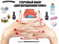 Стартовый набор для наращивания ногтей гелем My Nail