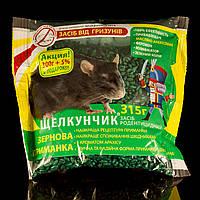 Щелкунчик зерновая приманка от грызунов, арахис 315 г.