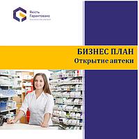 Бизнес-план аптеки (готовый бизнес-план аптеки)