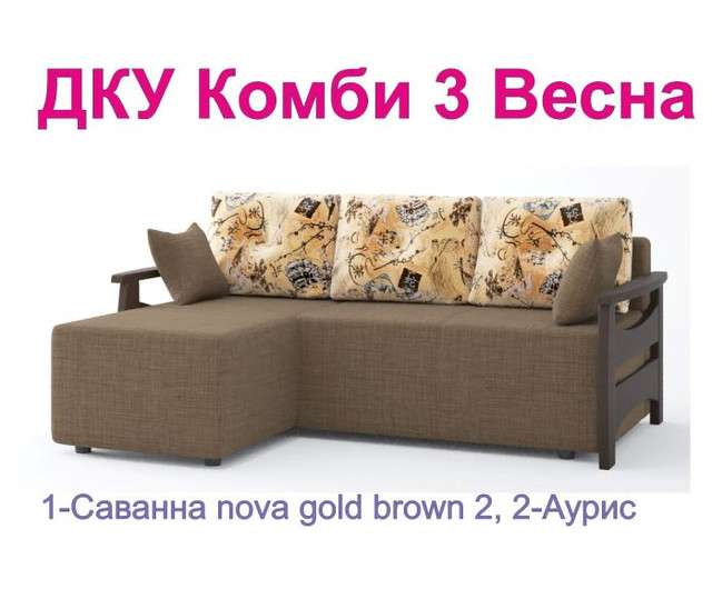 Диван угловой Комби 3 Весна 1-Саввана nova gold brown-2, 2-Аурис