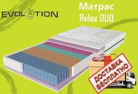 Матрас ортопедический Relax DUO (Релакс ДУО) с эффектом памяти серии Evolution