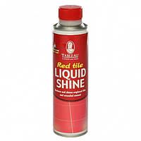 Жидкий блеск кирпичного цвета Red tile Liquid Shine 250мл