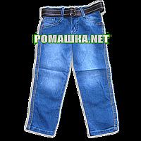 Детские прямые узкие джинсы р. 122 для мальчика в комплекте с ремнем Турция 3474 Синий