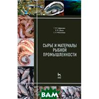 Рыбопромысловое хозяйство