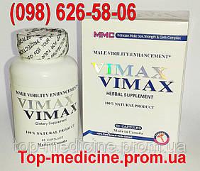Вимакс Vimax  60 капс- препарат для потенции и  увеличения члена