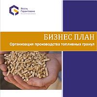 Бизнес-план производства топливных брикетов, пеллет (готовый бизнес-план)