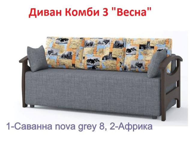 Диван Комби 3 Весна 1-Саввана nova grey-8, 2-Африка