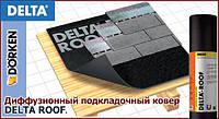 Подкладка под битумную черепицу Dorken DELTA-ROOF