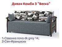 Диван Комби 3 Весна 1-Саввана nova dk grey-14, 2- Сан Франциско