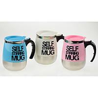 Термокружка с миксером Sself stirring mug большая, фото 1