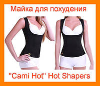 """Майка для похудения """"Cami Hot"""" Hot Shapers !Акция"""