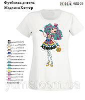 """Детская футболка с рисунком для вышивки бисером """"Мэделин Хэттер"""""""