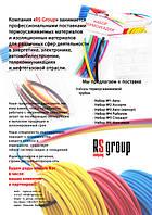 Коммерческое предложение RS Group Company наборы термоусаживаемые