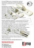 Коммерческое предложение RS Group Company наконечники
