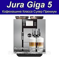 Кофемашина JURA GIGA 5 класса Супер Премиум