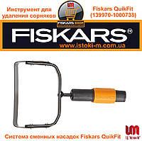 Инструмент для удаления сорняков Fiskars QuikFit (139970 – 1000738)