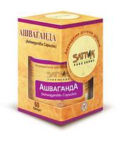 АШВАГАНДА (60 кап.) тоник для нервной, репродуктивной и иммунной системы