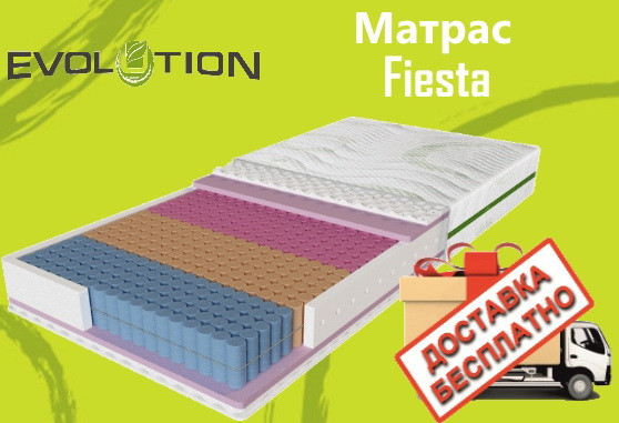 Матрас ортопедический Fiesta (Фиеста) серии Evolution, фото 1