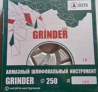 Полировальный алмазный инструмент на органической связке, Grinder  d250 мм. №600 Бел Ди-Стар