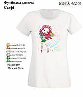 """Детская футболка с рисунком для вышивки бисером """"Селфи""""."""