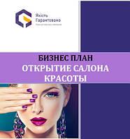 Бизнес-план салона красоты (готовый бизнес-план)