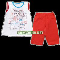 Детский летний костюм р. 98-104 для девочки тонкий ткань КУЛИР-ПИНЬЕ 100% хлопок ТМ Незабудка 3508 Терракот 98