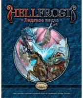 Hellfrost: Ледяное пекло? (Hellfrost Player's Guide)