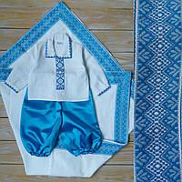 Набор для мальчика на крестины (набор с шароварами +крыжма)