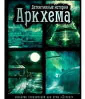 Ктулху: Детективные истории Аркхема (Trail of Cthulhu Arkham Detective Tales (Extended Edition))